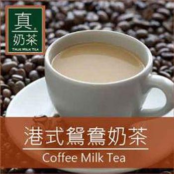 【歐可茶葉】真奶茶-港式鴛鴦奶茶 5盒/組