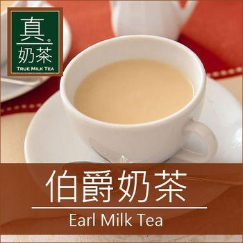 【歐可茶葉】真奶茶-伯爵奶茶 5盒/組
