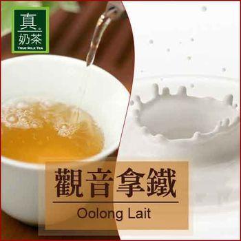 【歐可茶葉】真奶茶-觀音拿鐵 5盒/組