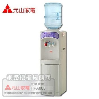 【元山】桶裝式冰溫熱開飲機 YS-1994BWSI