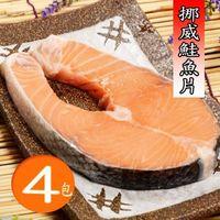 ~華得水產~ 挪威鮭魚  ^#40 1片200 ^#126 230g ^#41 x 4包