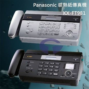 【Panasonic】國際牌感熱式傳真機 KX-FT981 (2色可選)