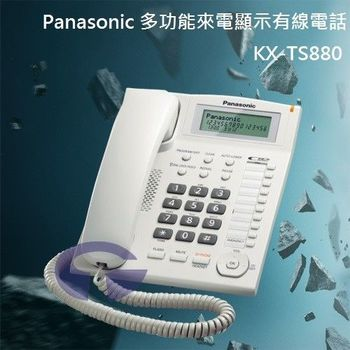 【Panasonic】多功能來電顯示有線電話 KX-TS880 (時尚白)