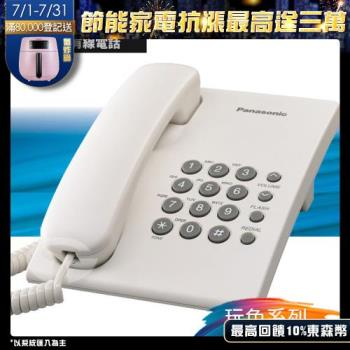 【Panasonic】簡易型有線電話 KX-TS500 (典雅白)