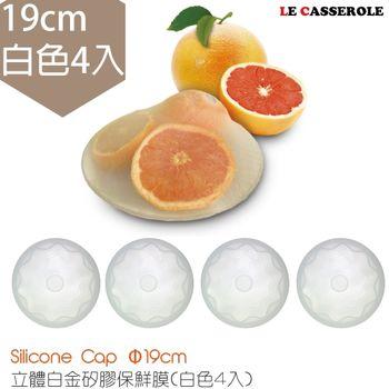 【LE CASSEROLE】立體白金矽膠保鮮膜19cm(4入白色)