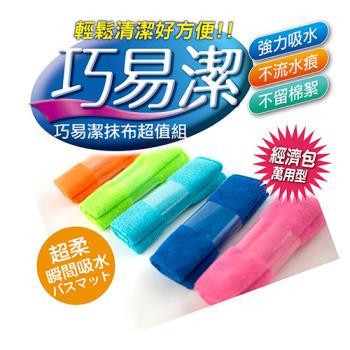 【巧易潔】超細纖維抹布5入裝(K7422)