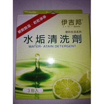 《伊吉邦》檸檬酸除垢劑 (一盒三包入) AF-02