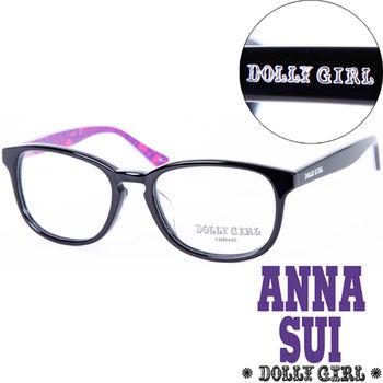 Anna Sui安娜蘇日本Dolly Girl系列潮流平光眼鏡【DG504-001】