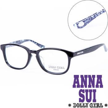 Anna Sui安娜蘇日本Dolly Girl系列潮流平光眼鏡DG504022