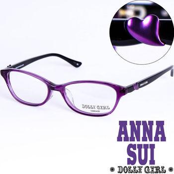 Anna Sui安娜蘇日本Dolly Girl系列潮流平光眼鏡【DG505-791】