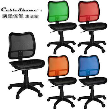 【凱堡】 立斯健康全網透氣電腦椅/辦公椅(五色)