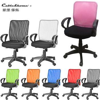【凱堡】KAYLE透氣網背電腦網背辦公椅/網椅/透氣椅(八色)