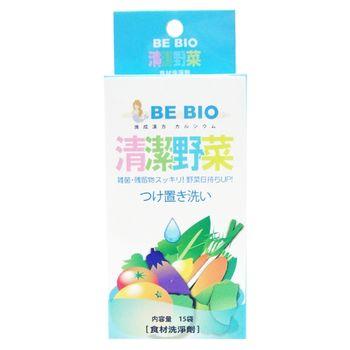日本原裝 BE BIO食材洗淨劑1g x15袋