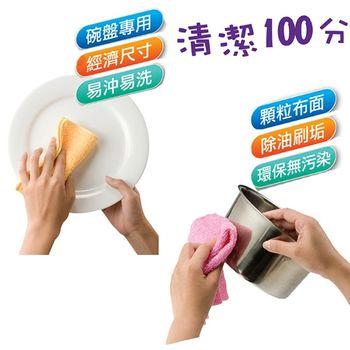 【巧易潔】強力洗鍋布3入+長毛絨洗碗布3入