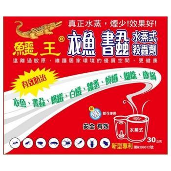 鱷王衣魚書蝨水蒸式殺蟲劑30g白蟻專家(5入)