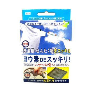 日本原裝 BE BIO碘離子除菌劑-洗衣物洗衣槽用20g