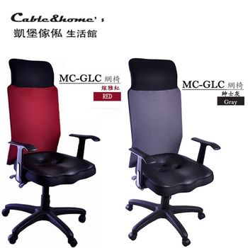 【凱堡】GLC高級皮革辦公椅/高透氣曲線三孔座墊電腦椅(2色)