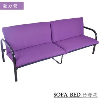 【凱堡】Colalin鋼管沙發床/椅(3色)