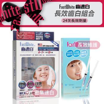 FastWhite-牙托牙齒美白組360度貼近1組正貨+2支補充包