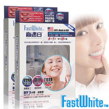 【FastWhite】牙托牙齒美白組360度貼近更白強效2入超值組