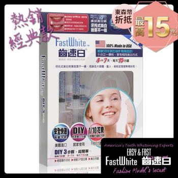 【FastWhite】牙托牙齒美白組360度貼近更白更強效