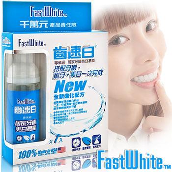 【FastWhite】新牙齒美白慕斯  美白細緻泡沫深入齒縫邊緣