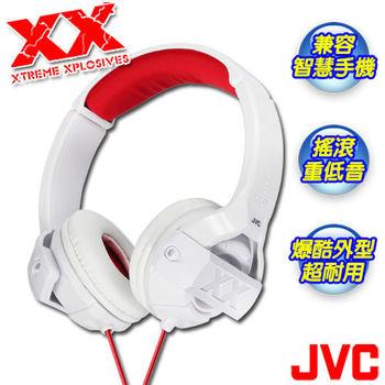 【JVC】搖滾白趴XX系列頭戴式重低音立體耳機HA-S44X/W