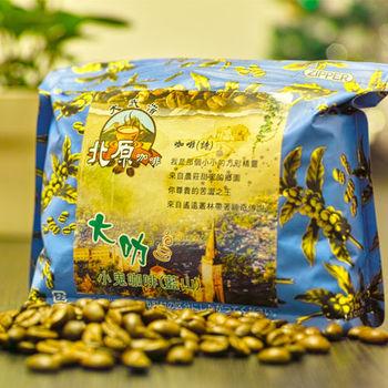 【北原】大勒藍山咖啡0.5磅/包
