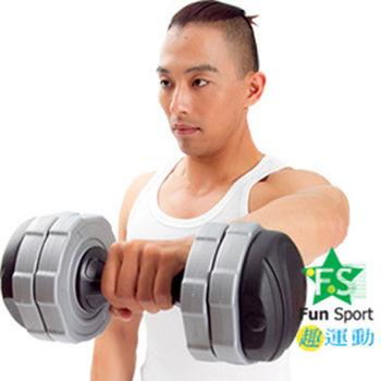 《Fun Sport》流線型專業組合式啞鈴(5公斤)