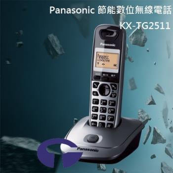 【Panasonic】DECT節能數位無線電話 KX-TG2511 (金屬銀)
