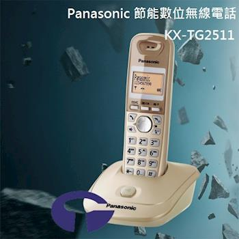 【Panasonic】DECT節能數位無線電話 KX-TG2511 (香檳金)