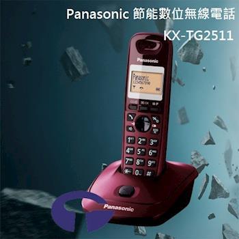 【Panasonic】DECT節能數位無線電話 KX-TG2511 (典雅紅)