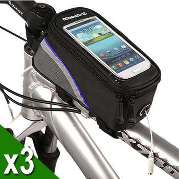 多功能萬用自行車管上置物包 4.2吋(S)_適用i4、i5大小
