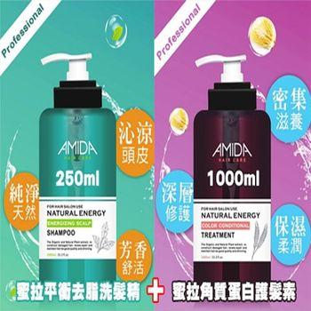 【Amida】-角質蛋白護髮素1000ml+去脂洗髮精250ML