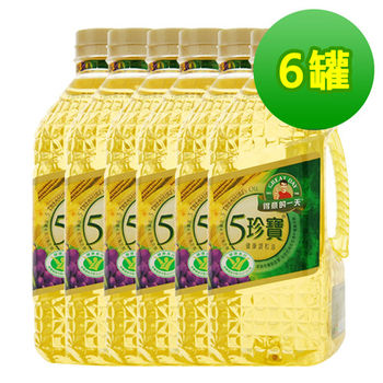 【得意的一天】 五珍寶健康調和油6罐組