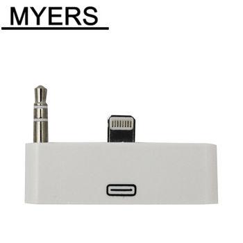 【Myers】iPhone/iPad/iPod充電傳輸音樂轉接頭