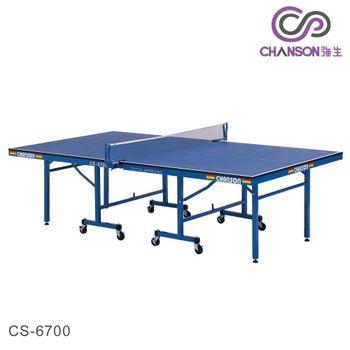【強生CHANSON】標準規格桌球桌(19mm) CS-6700