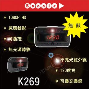 Bonnie K269 紅外不亮版鬧鐘型針孔攝影機