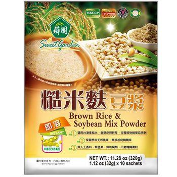 【薌園】糙米麩豆漿(32g*10入)x8袋