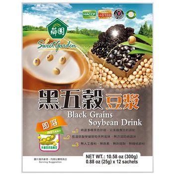 【薌園】黑五穀豆漿(25g*12入) x 8袋
