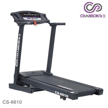 【強生CHANSON】超值電動跑步機CS-6610
