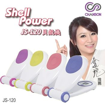 【強生CHANSON】SHELL POWER貝殼機(四色任選)
