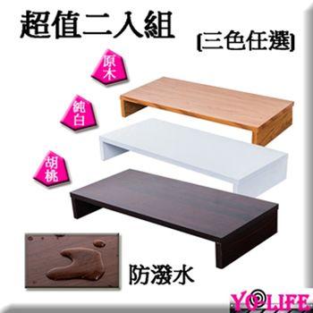 【Yo-life】超值2入防潑水螢幕桌上置物架(三色任選)