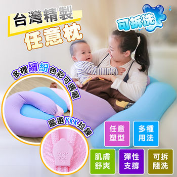 【NEED 尼德】多功能任意枕/授乳枕/午安枕/抱枕/腰靠護墊