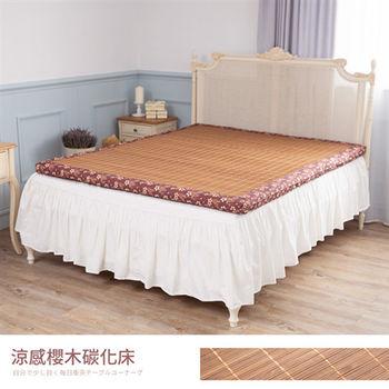 【凱堡】櫻木碳化竹蓆冬夏兩用透氣床墊 - 單人