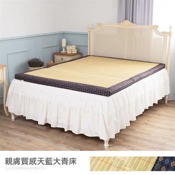 【凱堡】天藍大青竹蓆冬夏兩用透氣床墊 - 雙人
