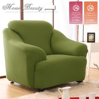 【HomeBeauty】防螨抗菌繽紛彈性沙發套-芥末綠-S 1人座