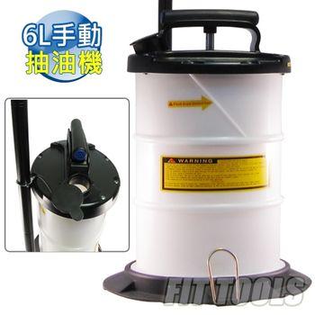 【良匠工具】6L手動抽油機 附收納管 管口附防塵蓋 適換汽機車機油