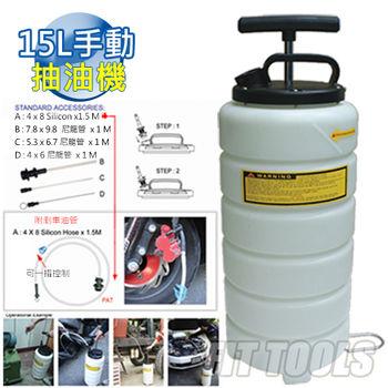 【良匠工具】15L手動抽油機 適換汽機車機油