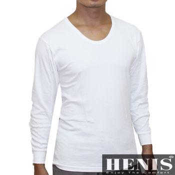 【HENIS】精典時尚型男純棉U領長袖衛生衣~4件組(HS506)